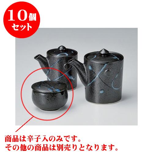 10個セット カスター 黒潮辛子入 [6.7 x 4.2cm] 【料亭 旅館 和食器 飲食店 業務用】