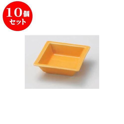 10個セット 松花堂 オレンジ角鉢 [11.4 x 11.4 x 3.6cm] 【料亭 旅館 和食器 飲食店 業務用】