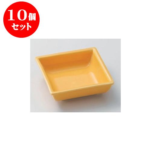 10個セット 松花堂 オレンジミニ角蜂 [8.3 x 8.3 x 3.2cm] 【料亭 旅館 和食器 飲食店 業務用】