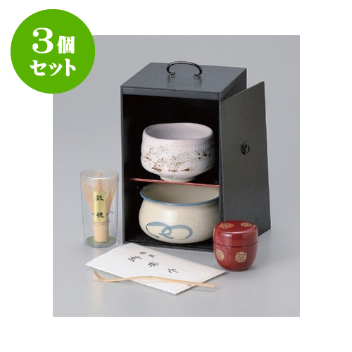 3個セット 茶道具 黒塗茶の湯揃(黒塗) [16 x 16 x 25.2cm] 【茶道具 抹茶 茶道 茶器】