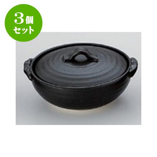 3個セット 耐熱食器 黒釉4.0土鍋 [13 x 15 x 7cm 身15 x 13 x 5.5cm] 直火 【旅館 料亭 飲食店 和食 業務用】