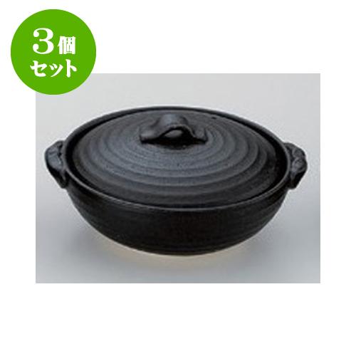 3個セット 耐熱食器 黒釉5.0土鍋 [15.5 x 17 x 8.5cm 身17 x 15.5 x 5.5cm] 直火 【旅館 料亭 飲食店 和食 業務用】