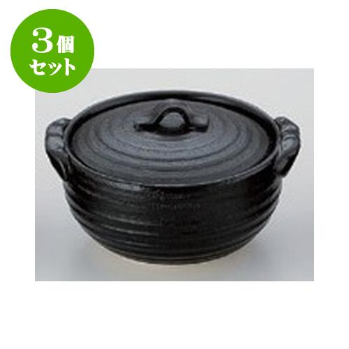3個セット 耐熱食器 黒釉4.0土鍋(深) [13 x 15 x 9cm 身15 x 13 x 7cm] 直火 【旅館 料亭 飲食店 和食 業務用】