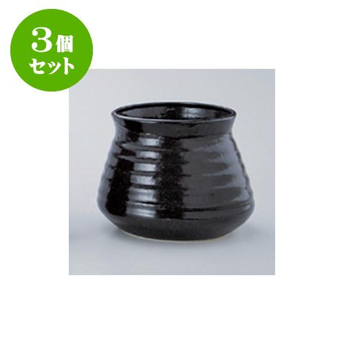 3個セット 鍋用品 瀬戸黒がら入(大) [16 x 13cm] 【旅館 料亭 飲食店 和食 業務用】