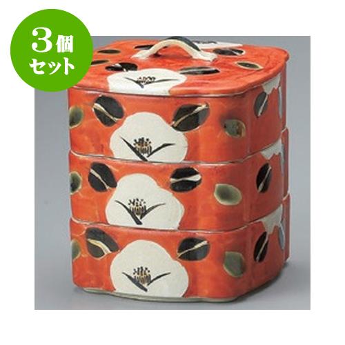 3個セット 卓上小物 赤濃山茶花三段重(大) [15 x 15 x 18.5cm] 【旅館 料亭 飲食店 和食 業務用】