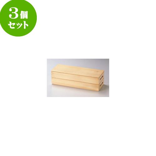 3個セット 民芸雑器 檜・二段長手弁当 [約37.5 x 13.5 x 11.5cm] 【料亭 旅館 和食器 飲食店 業務用】