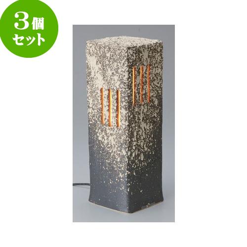 3個セット 信楽焼置物 信楽焼コゲ白釉角庭園燈(大) [18 x 18 x 58.5cm]防水ライト20W付・コードの長さ約28.5cm 【料亭 旅館 和食器 飲食店 業務用】