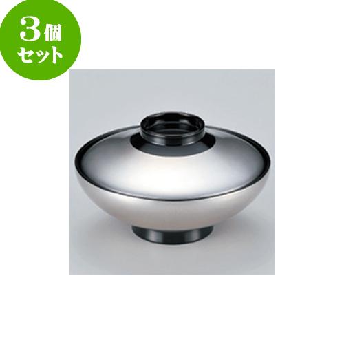 3個セット 煮物椀 [TM]4.5寸平富士椀 銀溜 [13.5 x 8cm] 【料亭 旅館 和食器 飲食店 業務用】