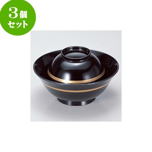 3個セット 煮物椀 [TM]5寸彩多用椀 黒金線 [15.3 x 9cm] 【料亭 旅館 和食器 飲食店 業務用】