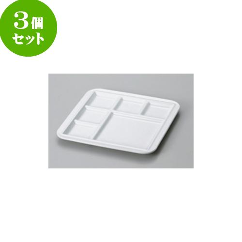 3個セット 松花堂 [M]メラミンブッフェプレートブロックベガスプレート 白 [27.2 x 27.2 x 2cm] 【料亭 旅館 和食器 飲食店 業務用】