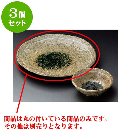 3個セット 天皿 古都の香8.0天皿 [25.5 x 4cm] 土物 【和食器 料亭 旅館 飲食店 業務用】