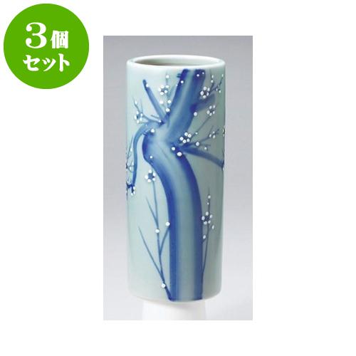 3個セット 花瓶 青磁梅ズンド8号 [12.5 x 25.5cm] | 花瓶 花器 花立 インテリア かびん 花道 業務用 飲食店 カフェ うつわ 器 おしゃれ かわいい ギフト プレゼント 引き出物 誕生日 贈り物 贈答品