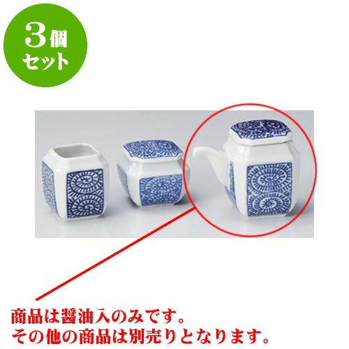 3個セット カスター タコ唐草正油入(皿付) [5.6 x 7.4cm 100cc] 【和食器 料亭 旅館 飲食店 業務用】