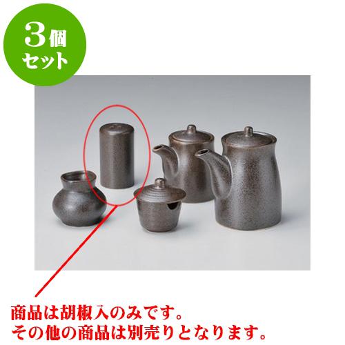 3個セット カスター 鉄砂釉胡椒入 [4.5 x 7.5cm] 【和食器 料亭 旅館 飲食店 業務用】
