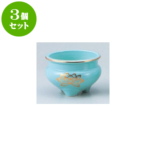 3個セット 神仏具 青地金蓮5.0香炉 [15cm] 【お盆 供養 神事 お墓 仏壇 佛具】