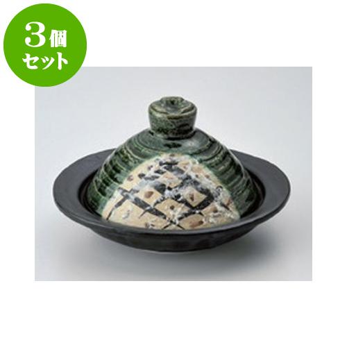 3個セット 織部格子蓋付陶板鍋 [18.5 x 17.3 x 11cm] 直火 【旅館 料亭 和食器 飲食店 業務用】