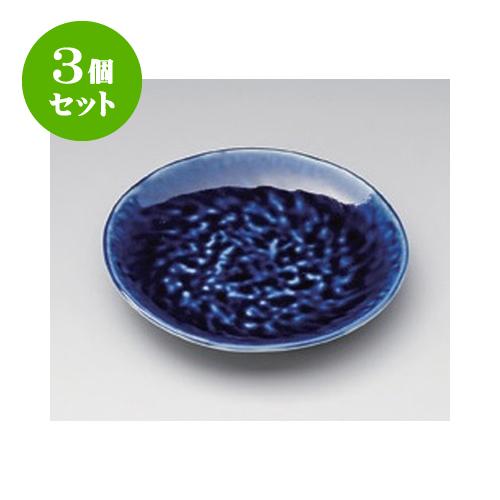 3个安排和睦盘子蓝藏青色岩石泉水5.0盘[15 x 2.6cm]