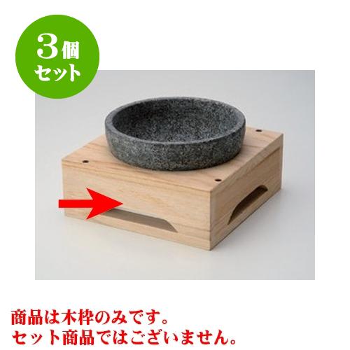 3個セット 韓国食器 角木枠台(16cm用) [20 x 20 x 7.8cm 内15cm] 【料亭 旅館 和食器 飲食店 業務用】