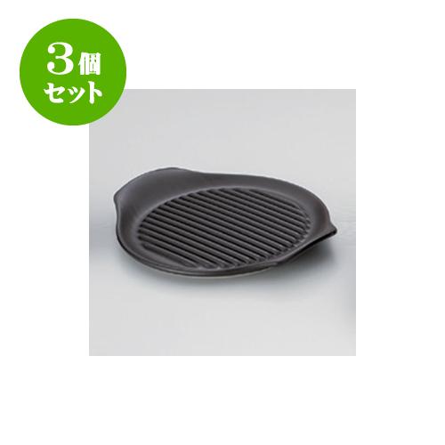 3個セット 耐熱食器 黒26cmステーキ皿 [26 x 22.9 x 3.3cm] 直火 【洋食器 レストラン ホテル 飲食店 業務用】