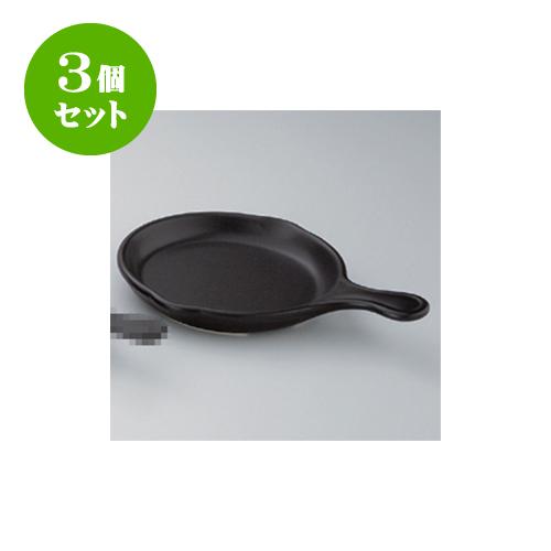 3個セット 耐熱食器 黒片手ステーキ(大) [28.9 x 21.6 x 4.6cm] 直火 【洋食器 レストラン ホテル 飲食店 業務用】