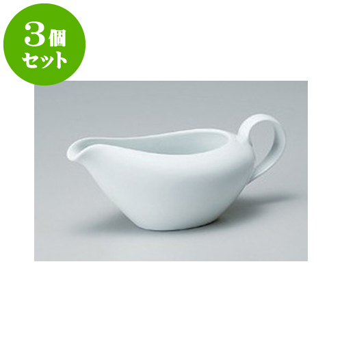 3個セット 洋陶単品 U.Eグレビー(YUW) [18.2 x 9cm 600cc] 【洋食器 レストラン ホテル 飲食店 業務用】