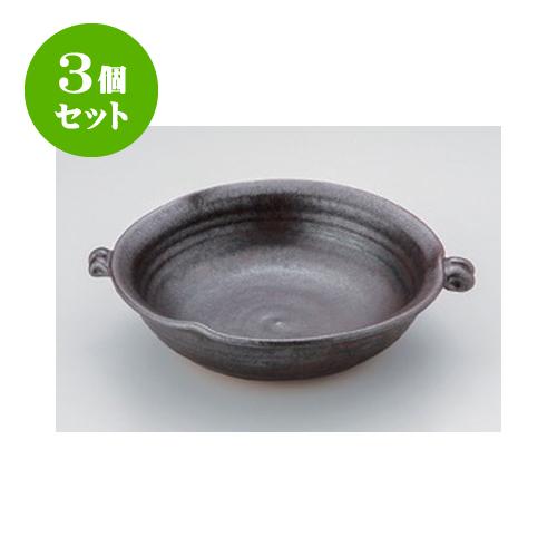 3個セット 陶板 鉄結晶(手造り)耐熱ボール(小) [21.5 x 6cm] 直火 【料亭 旅館 和食器 飲食店 業務用】