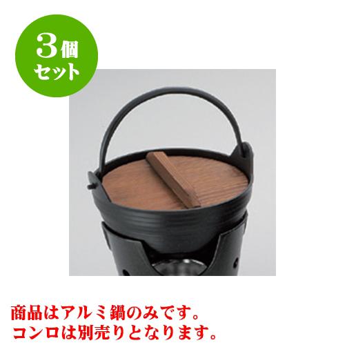 3個セット 鍋用品 アルミ鍋18cm [18 x 6.5cm] 【料亭 旅館 和食器 飲食店 業務用】