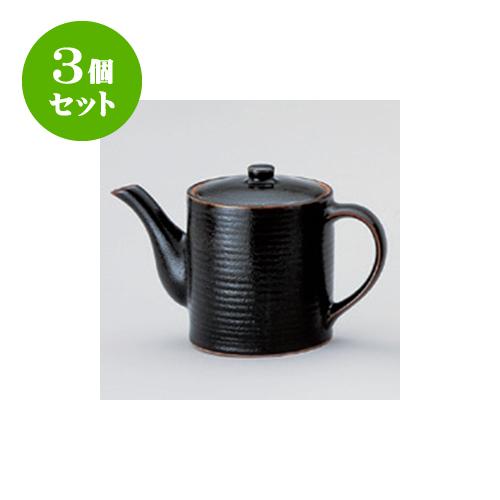 3個セット 鍋用品 天目汁次(大) [11 x 14cm 900cc] 【料亭 旅館 和食器 飲食店 業務用】