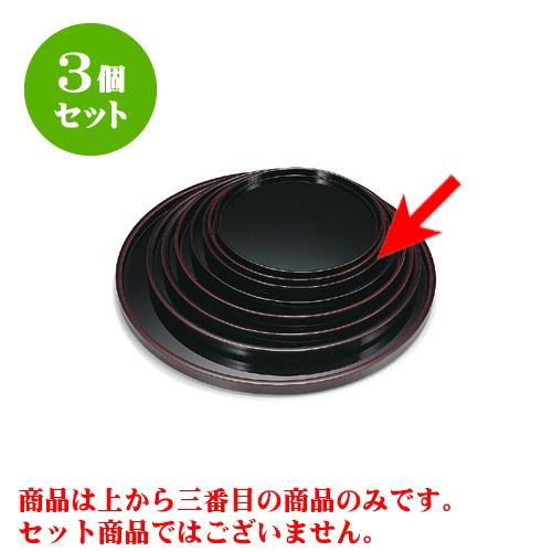 3個セット プレート 溜漆風 9寸丸盆 [27 x 2.1cm]A・SH 【料亭 旅館 和食器 飲食店 業務用】