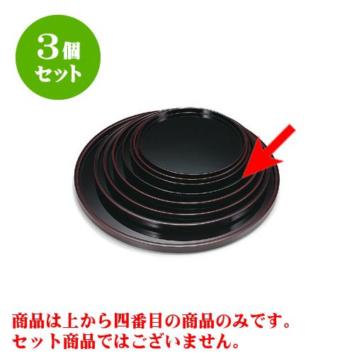 3個セット プレート 溜漆風 10寸丸盆 [30 x 2.5cm]A・SH 【料亭 旅館 和食器 飲食店 業務用】