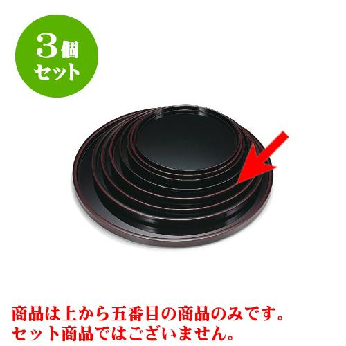 3個セット プレート 溜漆風 11寸丸盆 [33 x 2.8cm]A・SH 【料亭 旅館 和食器 飲食店 業務用】