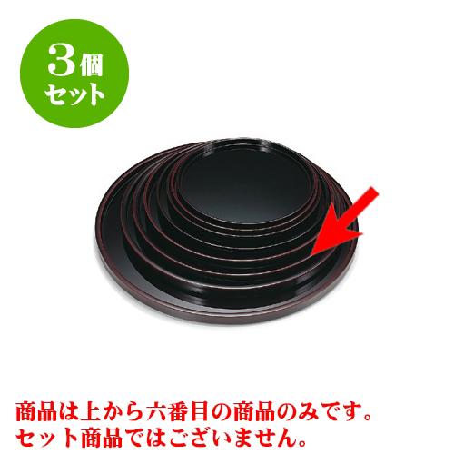 3個セット プレート 溜漆風 12寸丸盆 [36.1 x 2.4cm]A・SH 【料亭 旅館 和食器 飲食店 業務用】