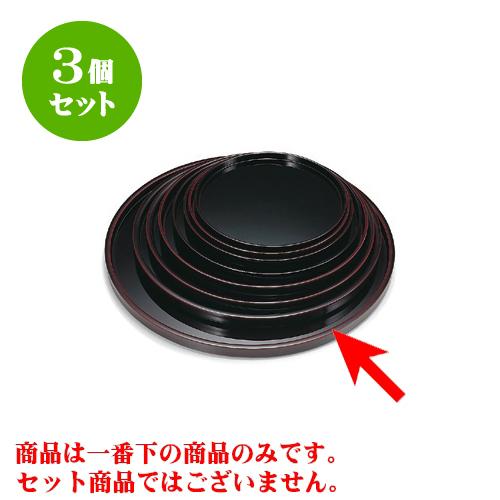3個セット プレート 溜漆風 15寸丸盆 [45.2 x 2.5cm]A・SH 【料亭 旅館 和食器 飲食店 業務用】