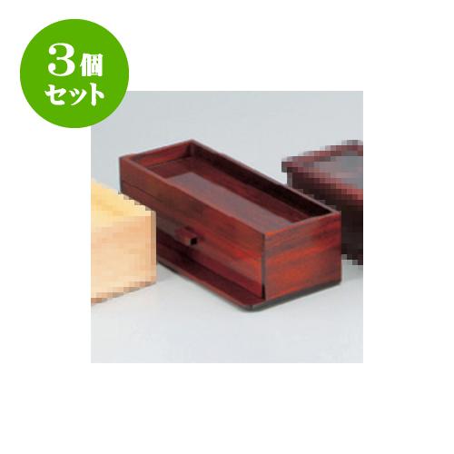 3個セット 民芸雑器 カスターand箸箱(ブラウン) [27 x 12 x 8cm] 【料亭 旅館 和食器 飲食店 業務用】