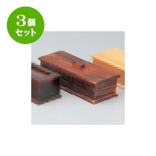 3個セット 民芸雑器 焼杉箸箱(内朱)<N-23> [23.5 x 9 x 7cm] 【料亭 旅館 和食器 飲食店 業務用】