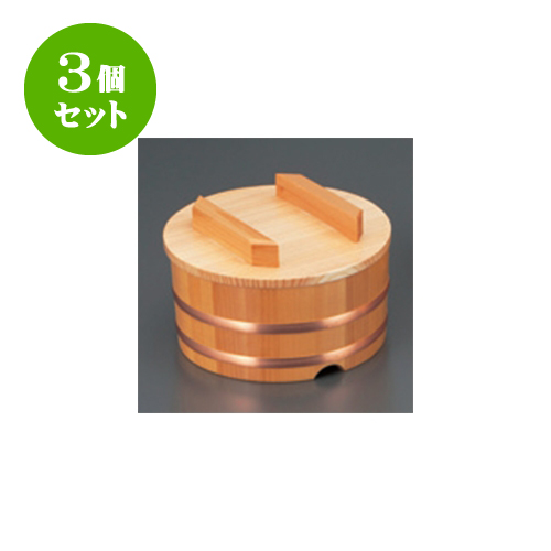 3個セット 民芸雑器 椹・ちらし桶蓋付 [18 x 11cm 身8.5cm] 【料亭 旅館 和食器 飲食店 業務用】