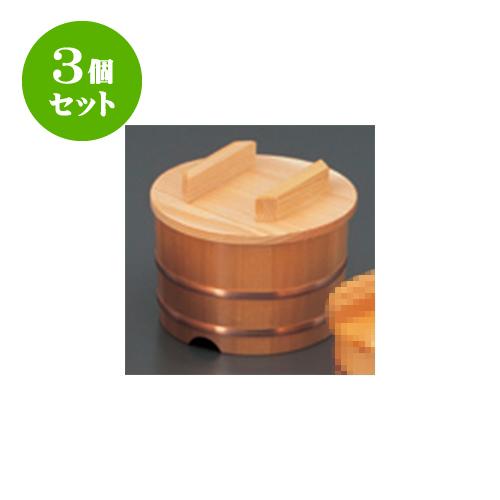 3個セット 民芸雑器 椹・ちらし桶 深型 蓋付 <S-15A> [15 x 12cm 身9cm] 【料亭 旅館 和食器 飲食店 業務用】