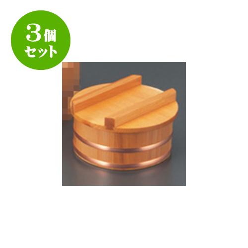 3個セット 民芸雑器 椹・ちらし桶 浅型 蓋付 <S-15B> [15 x 8.5cm 身6cm] 【料亭 旅館 和食器 飲食店 業務用】