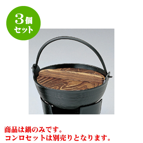 3個セット アルミ製品 いろり鍋(黒)24 [24 x 8.5cm] 直火 【料亭 旅館 和食器 飲食店 業務用】