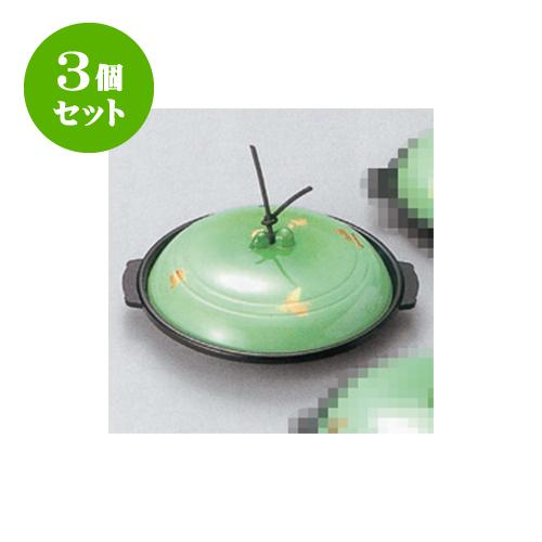 3個セット アルミ製品 陶板(金彩・緑)浅型 [21.5 x 19 x 8cm] 直火 【料亭 旅館 和食器 飲食店 業務用】