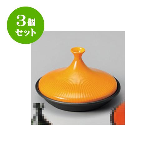 3個セット アルミ製品 タジン鍋(黄)フッ素D25 [25.5 x 15.7cm 1300cc] 直火 【料亭 旅館 和食器 飲食店 業務用】