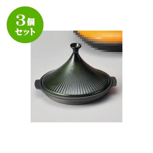3個セット アルミ製品 筋入タジン鍋(オリーブ)フッ素D19 [19 x 14cm 600cc] 直火 【料亭 旅館 和食器 飲食店 業務用】