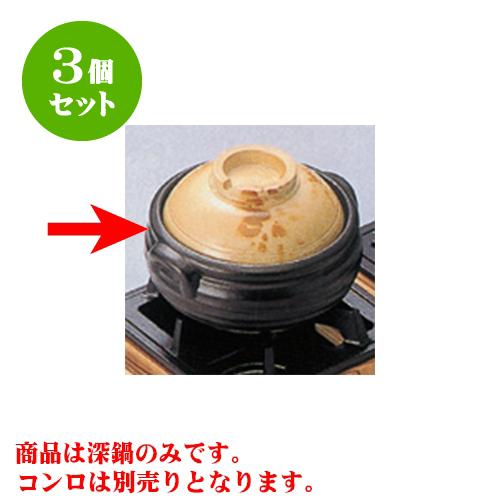 3個セット アルミ製品 深鍋(幸楽) [12.5 x 9.5cm] 直火 【料亭 旅館 和食器 飲食店 業務用】