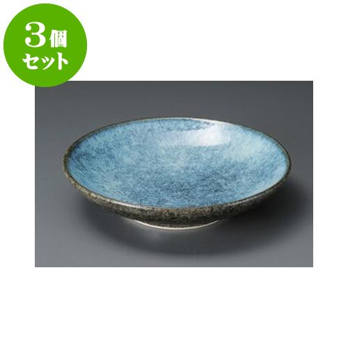3個セット めん皿 青雲石7.5めん皿 [23 x 5cm] 【料亭 旅館 和食器 飲食店 業務用】