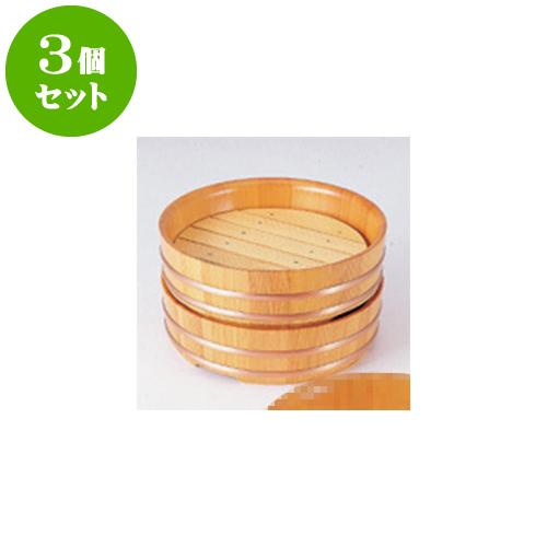 3個セット 民芸雑器 椹・盛桶(目皿なし) 7寸 [21 x 6.2cm] 【料亭 旅館 和食器 飲食店 業務用】