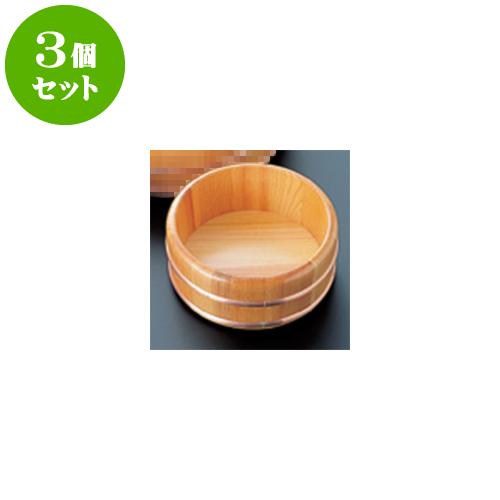 3個セット 民芸雑器 椹・天丸盛桶 (目皿なし) 5寸 [15 x 6.3cm] 【料亭 旅館 和食器 飲食店 業務用】