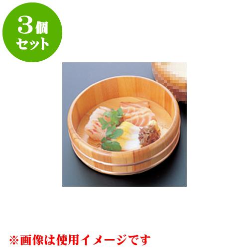 3個セット 民芸雑器 椹・天丸盛桶 (目皿なし) 6寸 [18 x 6.5cm] 【料亭 旅館 和食器 飲食店 業務用】