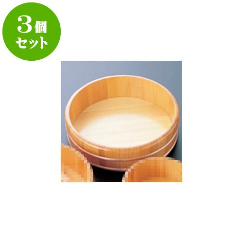 3個セット 民芸雑器 椹・天丸盛桶 (目皿なし) 8寸 [24 x 6.5cm] 【料亭 旅館 和食器 飲食店 業務用】