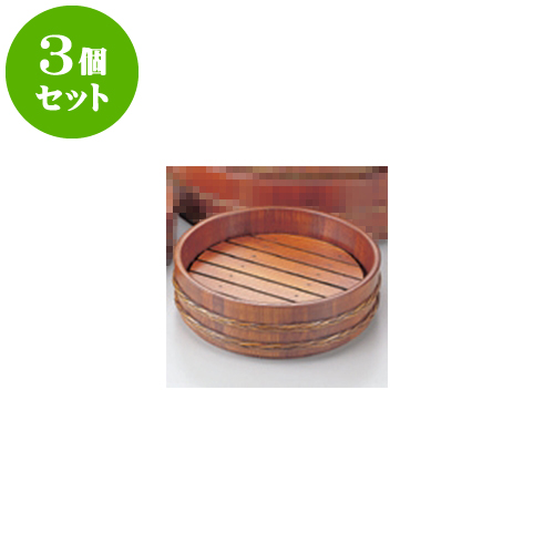 3個セット 民芸雑器 強化バンド摺漆桶 目皿付・8寸 [24 x 7.5cm] 【料亭 旅館 和食器 飲食店 業務用】