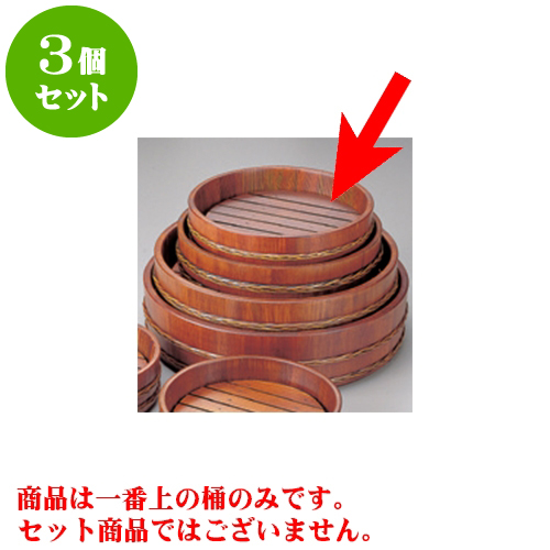 3個セット 民芸雑器 強化バンド摺漆桶 目皿付・9寸 [27 x 7.5cm] 【料亭 旅館 和食器 飲食店 業務用】
